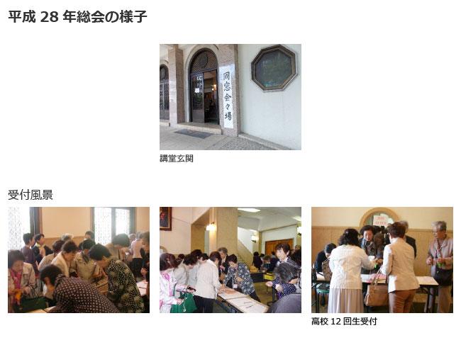 平成28年総会