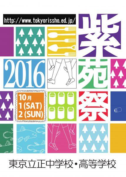 完文化祭ポスターのコピー