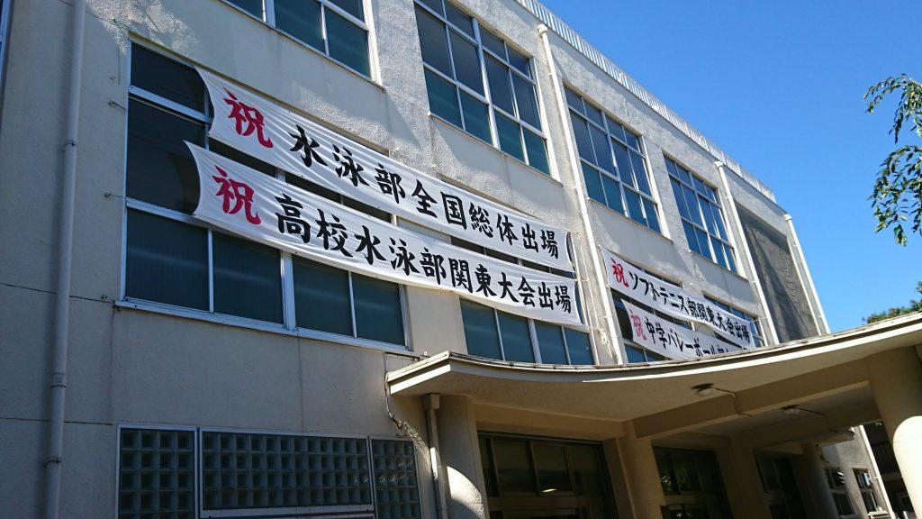 東京立正中学校